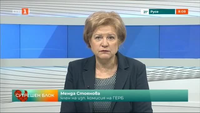 Промените в ГЕРБ - коментар на Менда Стоянова