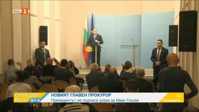 Президентът не подписа указа за назначаването на Иван Гешев за главен прокурор