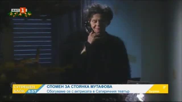 Спомен за голямата актриса Стоянка Мутафова