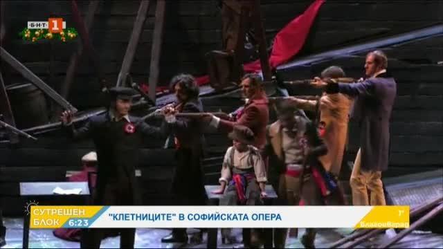 Премиера на Клетниците в Софийската опера и балет