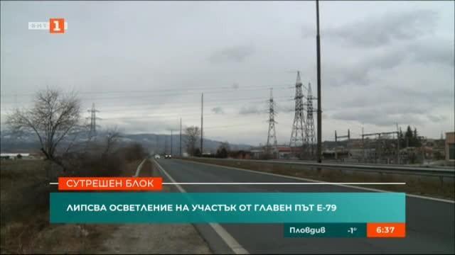 Участък от главен път тъне в мрак на входа на Благоевград