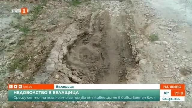 Недоволство в Белащица срещу септична яма в бивш военен блок