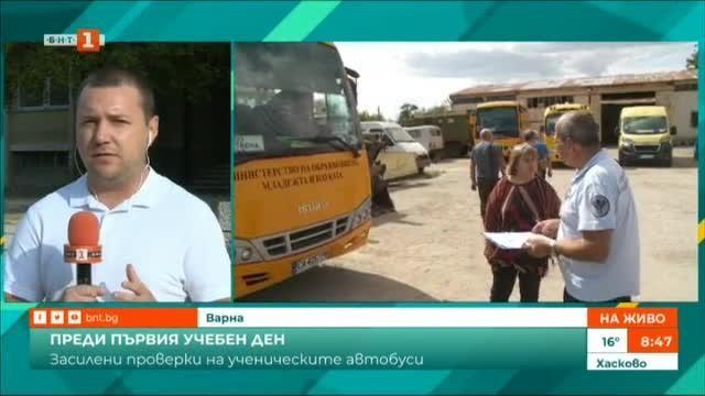 Засилени проверки на ученическите автобуси