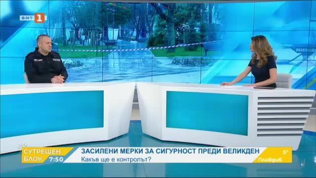 Въвеждат засилени мерки за сигурност преди Великден - ст. комисар Георги Хаджиев