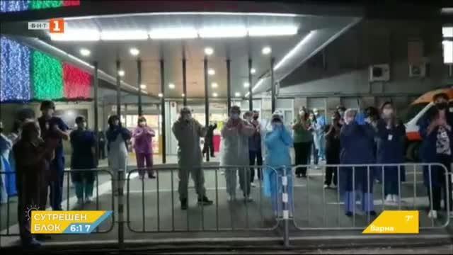Лекари от столични болници аплодираха гражданите, които си остават вкъщи