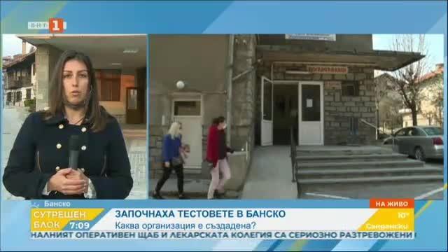 Масово тестват за коронавирус жителите на Община Банско