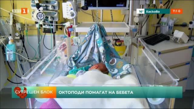 Плетени октоподи помагат на бебета