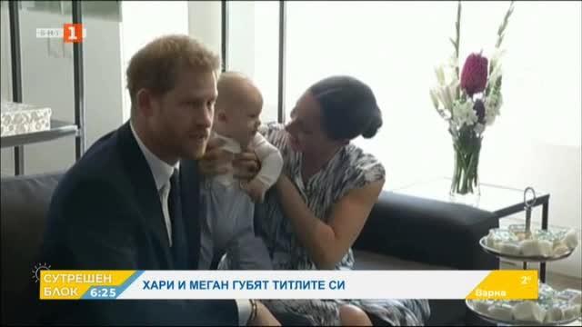 Хари и Меган вече не са действащи членове на кралското семейство