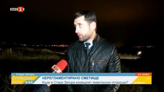 Властите в Стара Загора проучват случая с незаконното сметище край града
