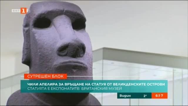 Чили иска от Великобритания да върне статуя от Великденските острови