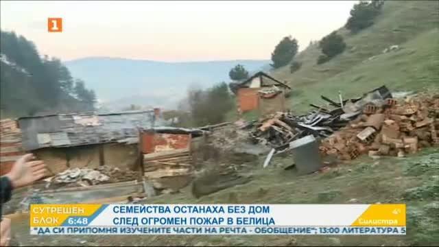 Семейства останаха без дом след огромен пожар в Белица