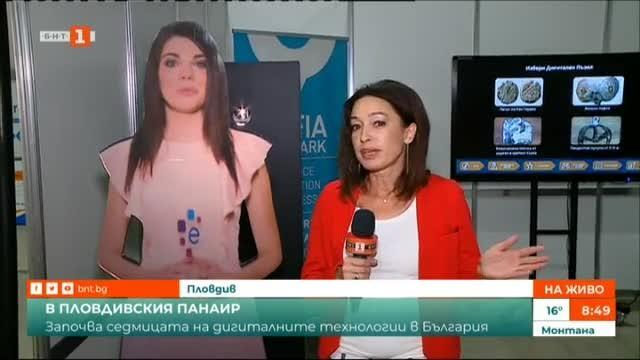 Седмица на дигиталните технологии в България
