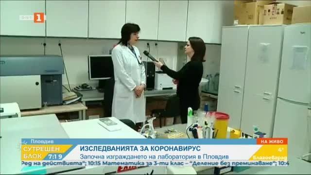 Започна изграждането на лаборатория за изследване на проби за COVID-19 в Пловдив