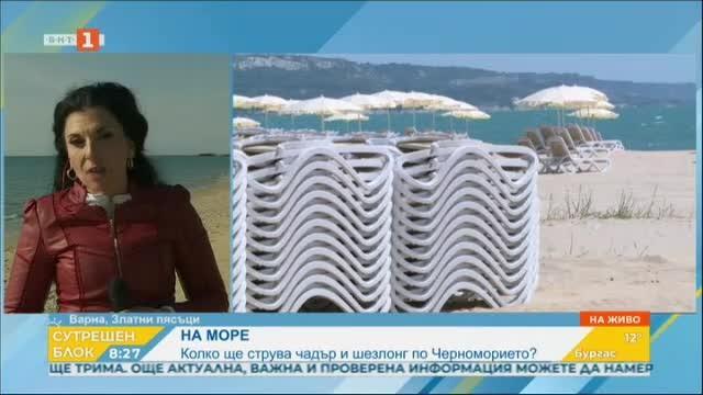Колко ще ни струва чадър и шезлонг по северното Черноморие