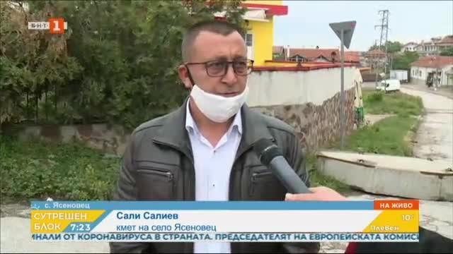 Отменена е карантината в разградското село Ясеновец