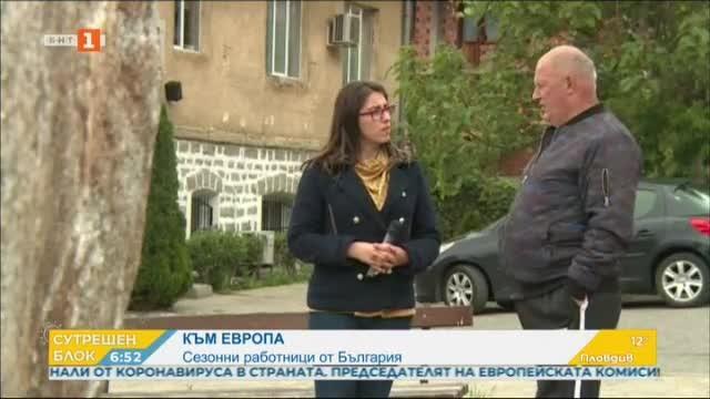 Ограниченията заради Ковид 19 и сезонните работници от България