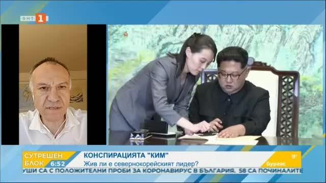 """Загадката """" Ким Чен Ун"""" – коментар на Аврам Агов"""