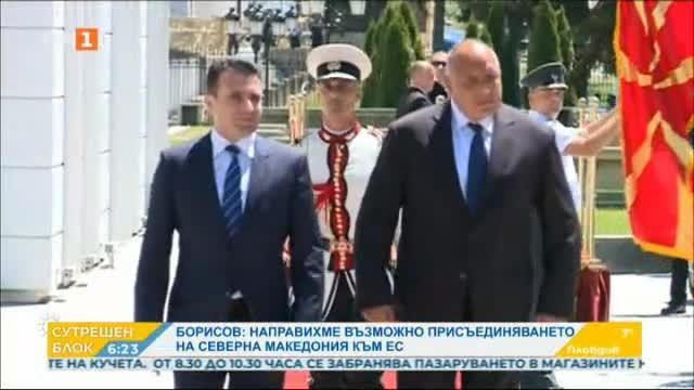 Борисов: Направихме възможно присъединяването на Северна Македония към ЕС