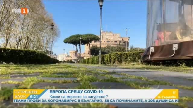 Мерките за сигурност в Европа срещу COVID-19
