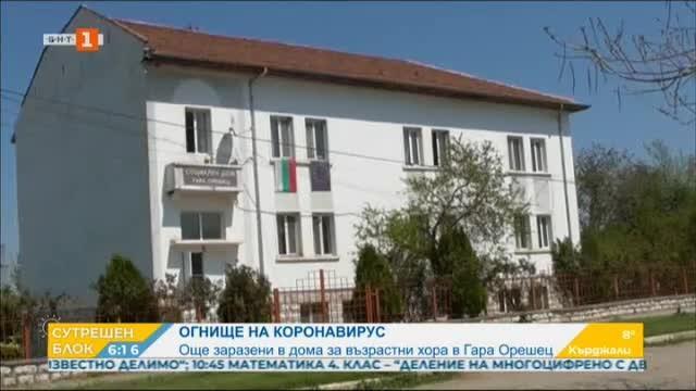 Още заразени в Дома за възрастни хора във видинското село Гара Орешец