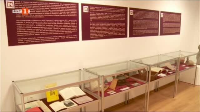 Развитието на медицината представят в музейна сбирка в Пловдив