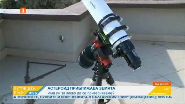Очакваме голям астероид да премине край Земята днес