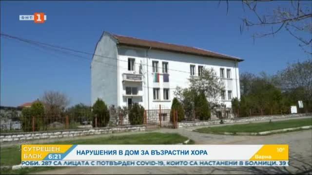 Напрежение в дома за стари хора в Гара Орешец
