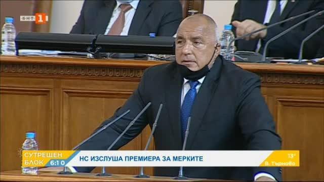 Премиерът Борисов беше изслушан в Парламента