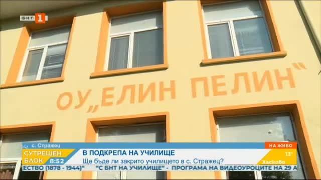 Жители на с. Стражец протестират срещу закриването на паралелки в училището