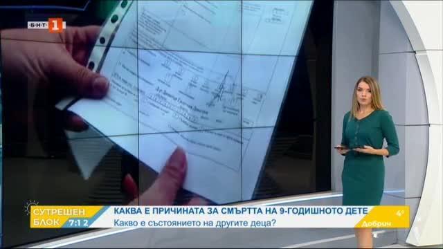 Каква е причината за смъртта на 9-годишното дете от с. Кардам