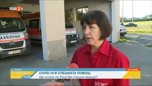 Спешна помощ - Русе изпълнява задълженията си въпреки карантинираните медици