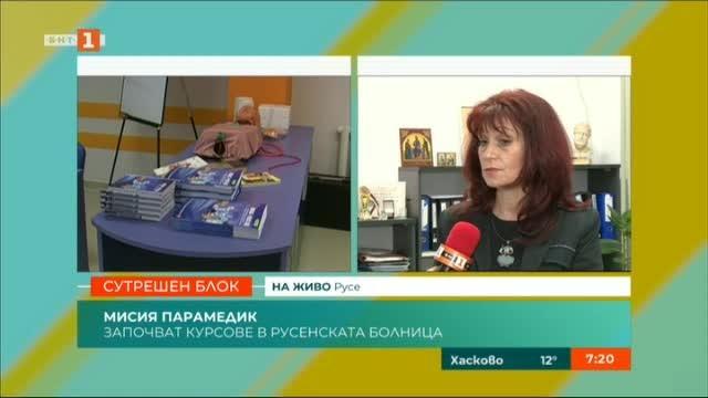 Пряко: Обучават парамедици в Русе