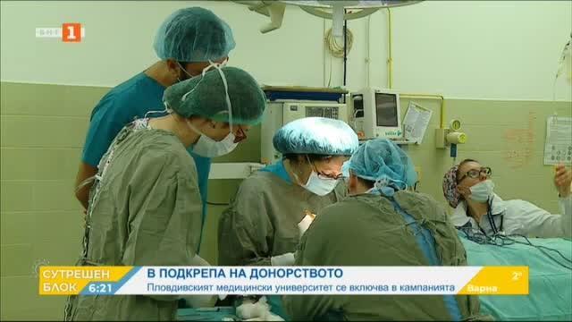 Кампания в подкрепа на донорството в Пловдив