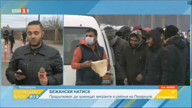 Бежанският натиск над Гърция - пряко от граничния пункт Пазаркуле край Одрин
