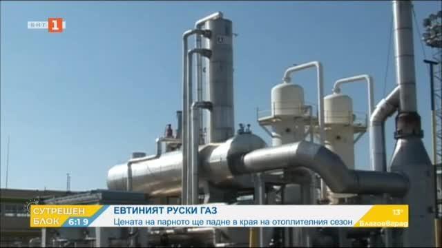 Поевтинелият руски газ и цената на топлото за потребителя