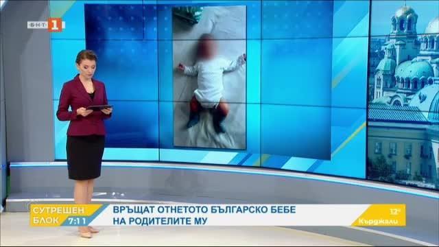 Властите в Германия върнаха детето на българското семейство