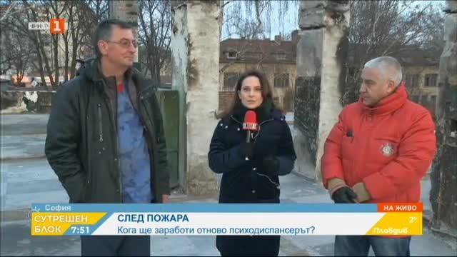 Белодробният диспансер в София възстановява дейността си
