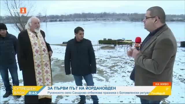 Русенското село Сандрово отбелязва празника с богоявленски ритуал