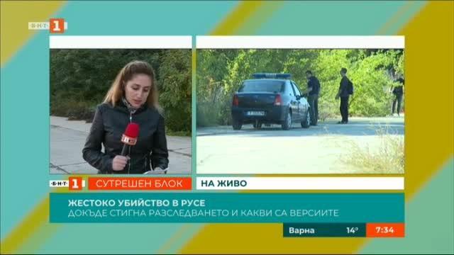 Пряко от Русе: за жестокото убийството на журналистка в крайбрежната зона