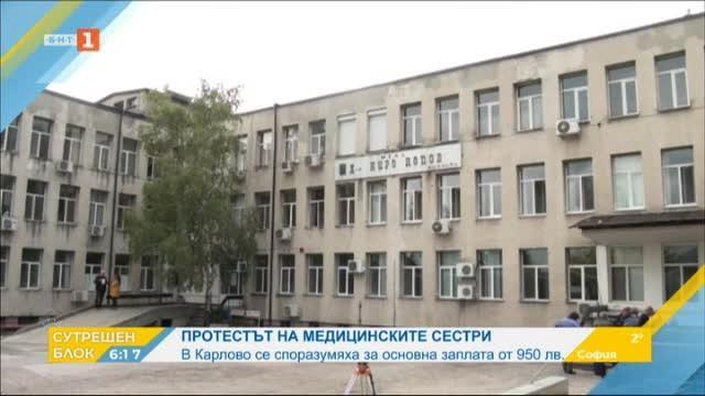 Медицинските сестри в Карлово договориха основна заплата от 950 лева