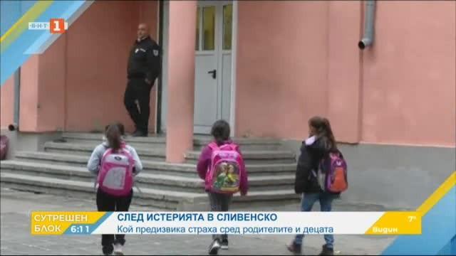 Кой предизвика паниката сред родителите и децата в Сливенско?