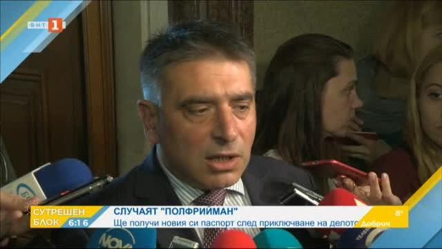 Министър Данаил Кирилов за новия паспорт на Джок Полфрийман