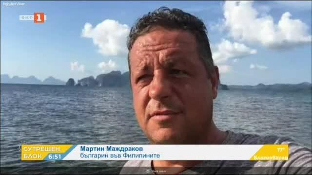 Българин работи, блокиран от пандемията на далечен остров