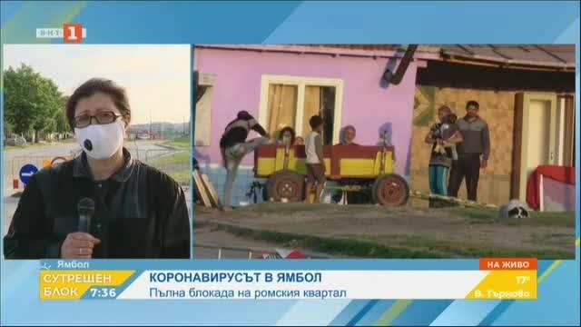 Затягат мерките за сигурност в ромската махала на Ямбол
