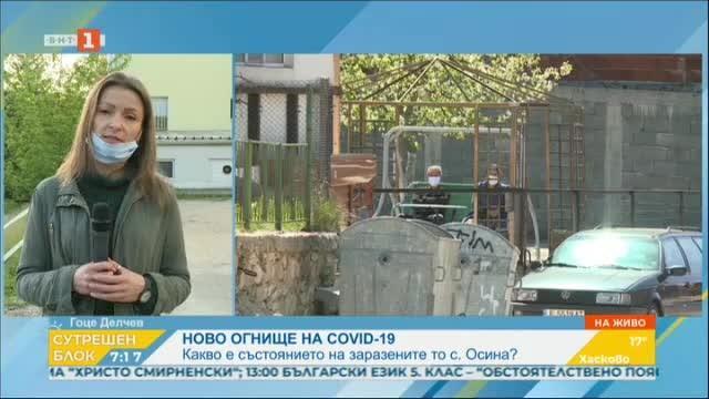 Установиха ново огнище на Ковид-19 в района на Благоевград