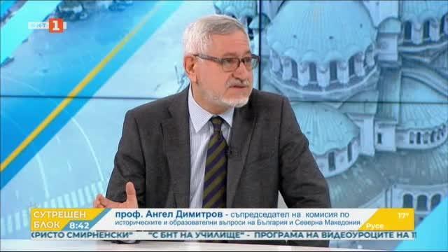 Новите провокации на Скопие и отношенията ни със Северна Македония