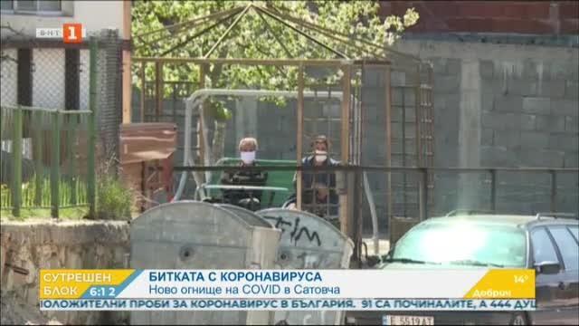 Община Сатовча - ново огнище на заразата