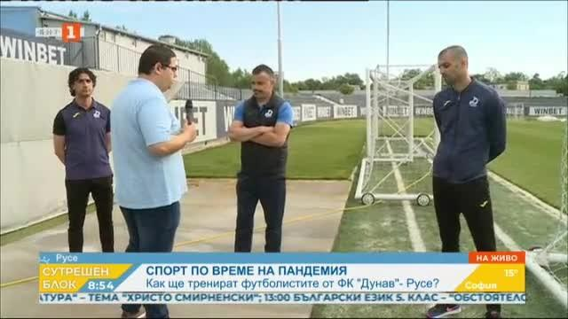 Рестарт на футбола в България: как се готвят футболистите в Русе