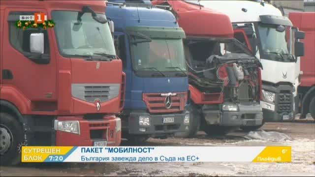 Европейските институции се споразумяха за промените в пакета Мобилност