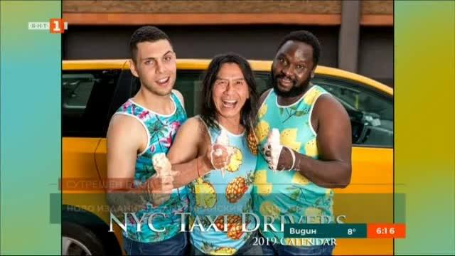 Ново издание на американския календар Такси